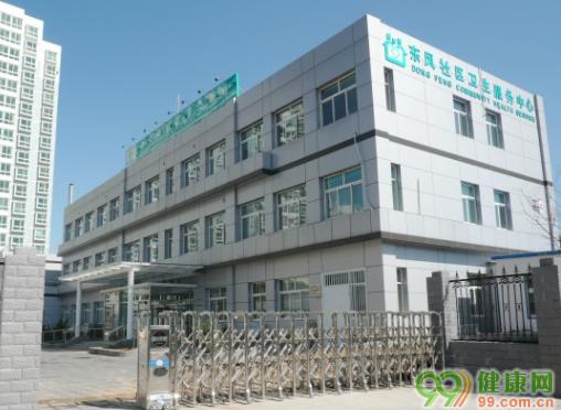 东风社区卫生服务中心