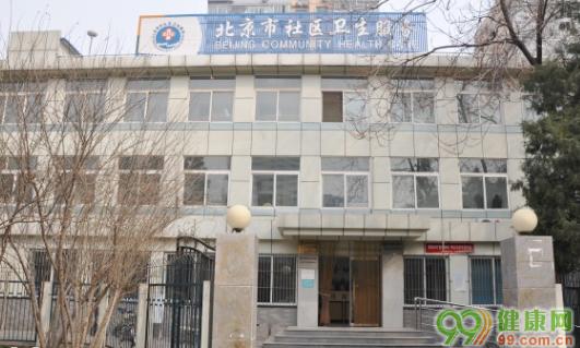 香河园社区卫生服务中心