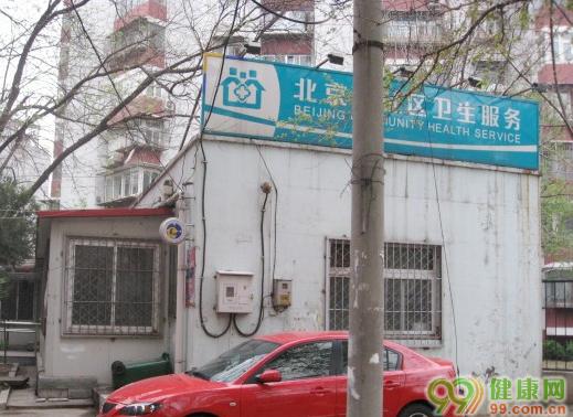 朝阳区左家庄街道静安东里社区卫生服务站