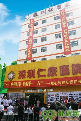 深圳仁康医院