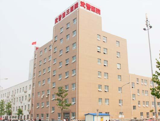 北京武总三院