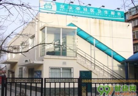 朝阳区管庄地区建东苑社区卫生服务站