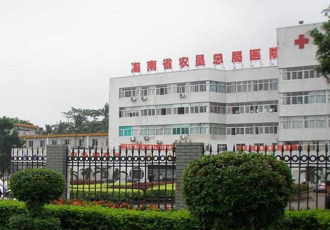 海南醫學院第二附屬醫院