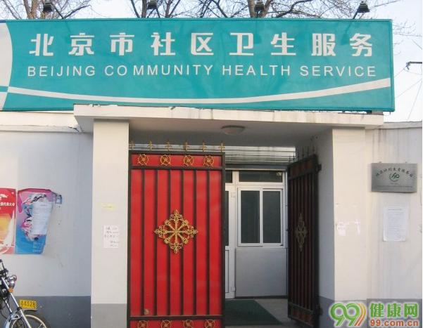 朝阳区小红门地区牌坊社区卫生服务站