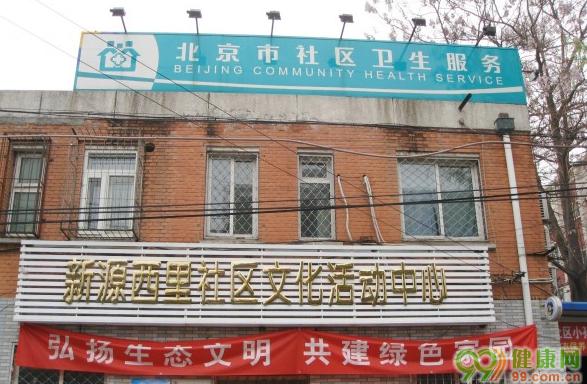 朝阳区左家庄街道新源西里社区卫生服务站