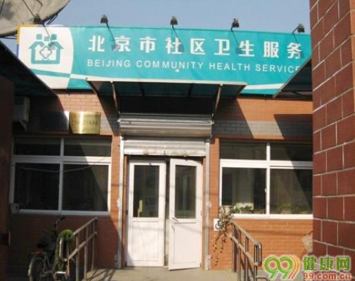 朝阳区管庄地区咸宁侯社区卫生服务站