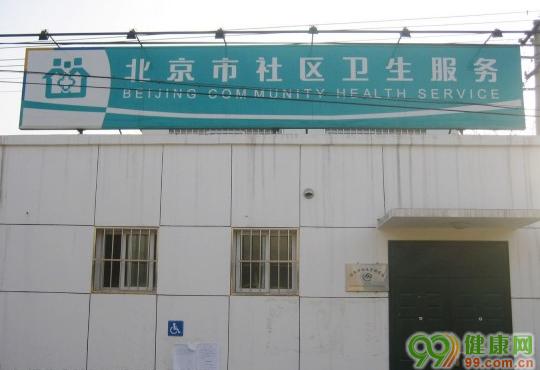 朝阳区小红门地区肖村社区卫生服务站