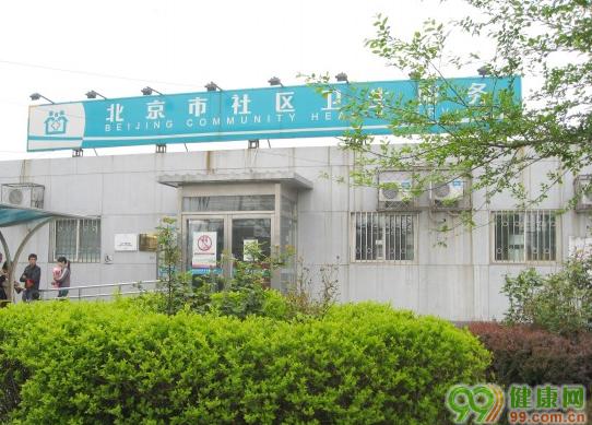 朝阳区将台地区东八间房社区卫生服务站