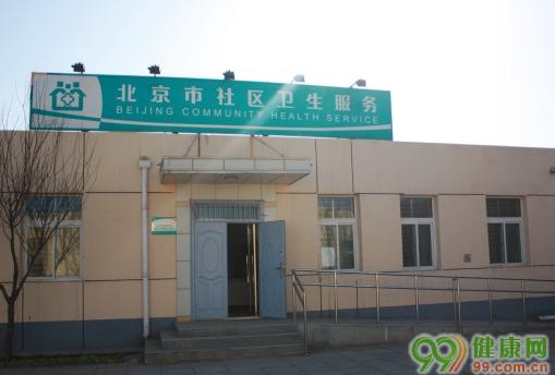朝阳区黑庄户地区小鲁店社区卫生服务站