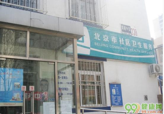 朝阳区望京街道南湖东园社区卫生服务站