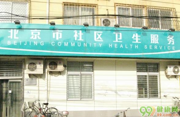朝阳区管庄地区管庄西里社区卫生服务站