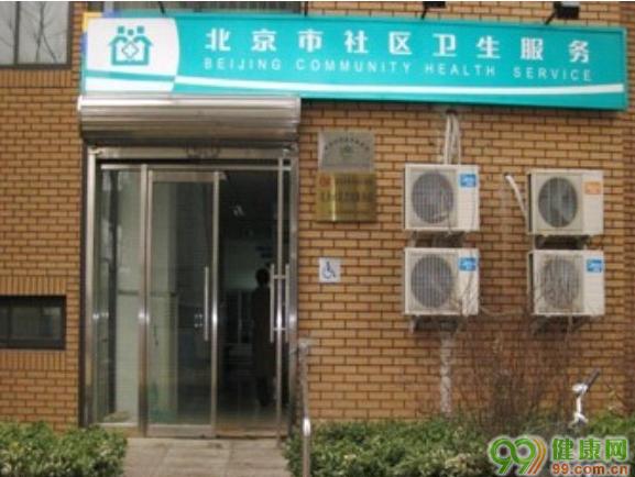 管庄地区惠河东里(塔营)社区卫生服务站