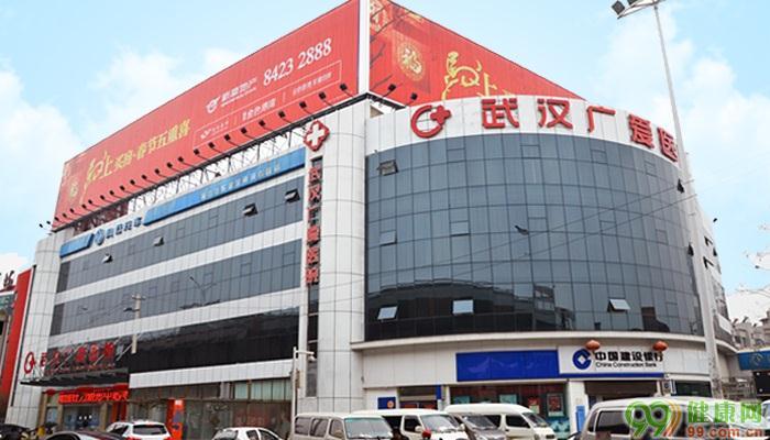 武汉广爱医院