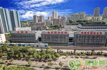 重庆同济医院