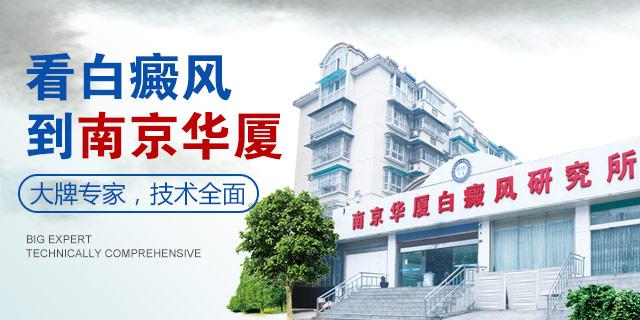 南京华厦白癜风研究所