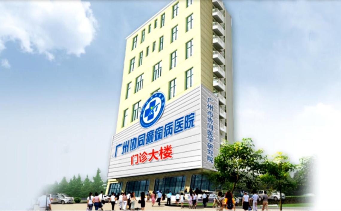 广州协同中医医院