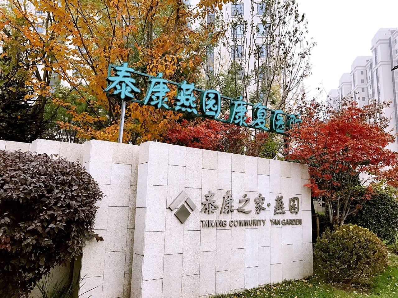 北京泰康燕园康复医院