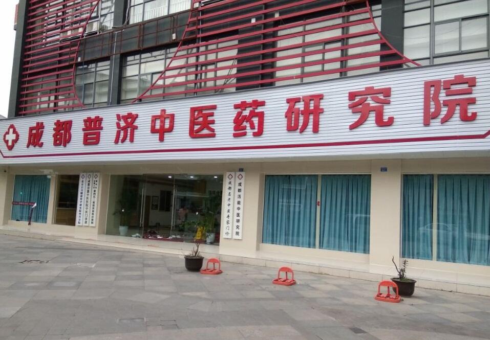 成都普济中医药研究院