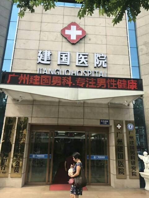 广州建国尖锐湿疣医院