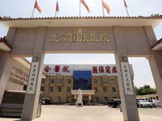 北京丰台国康中西医结合医院