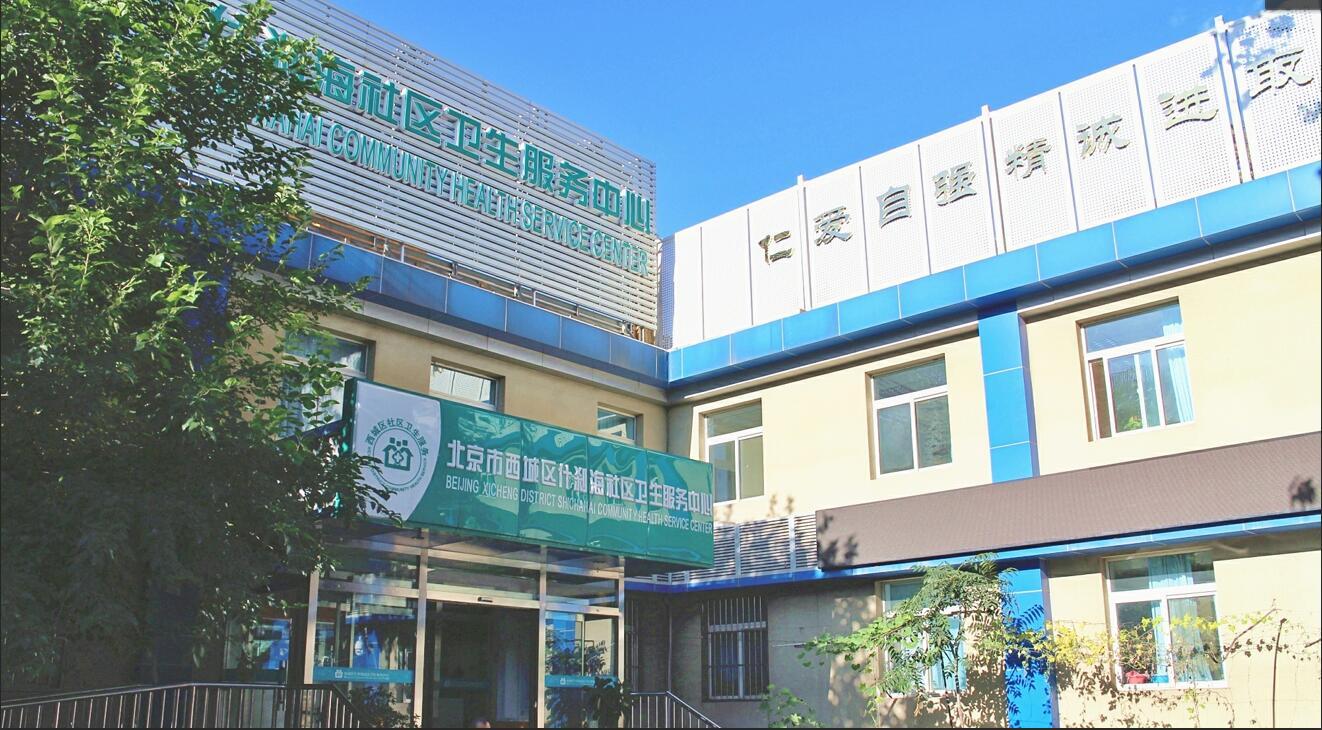 北京市西城区什刹海社区卫生服务中心