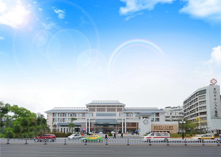 惠州市中心人民醫院