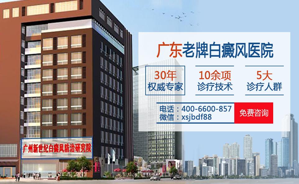 广州新世纪白癜风防治研究院