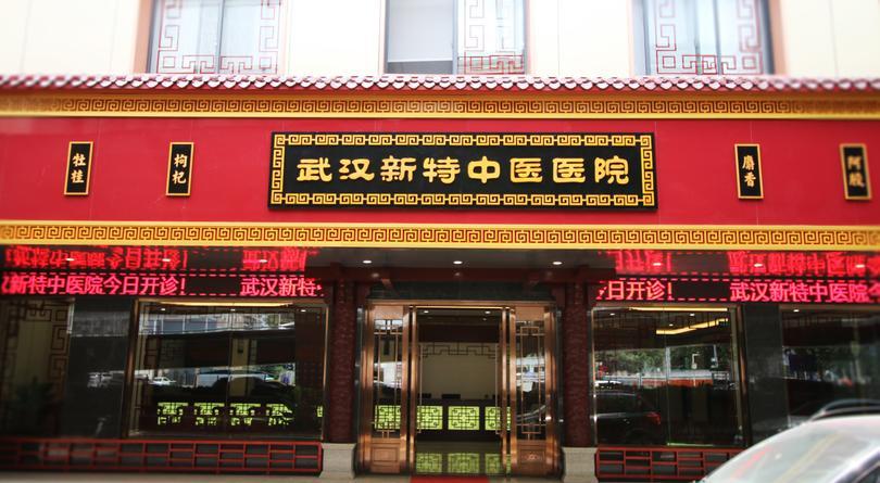 武汉新特中医医院