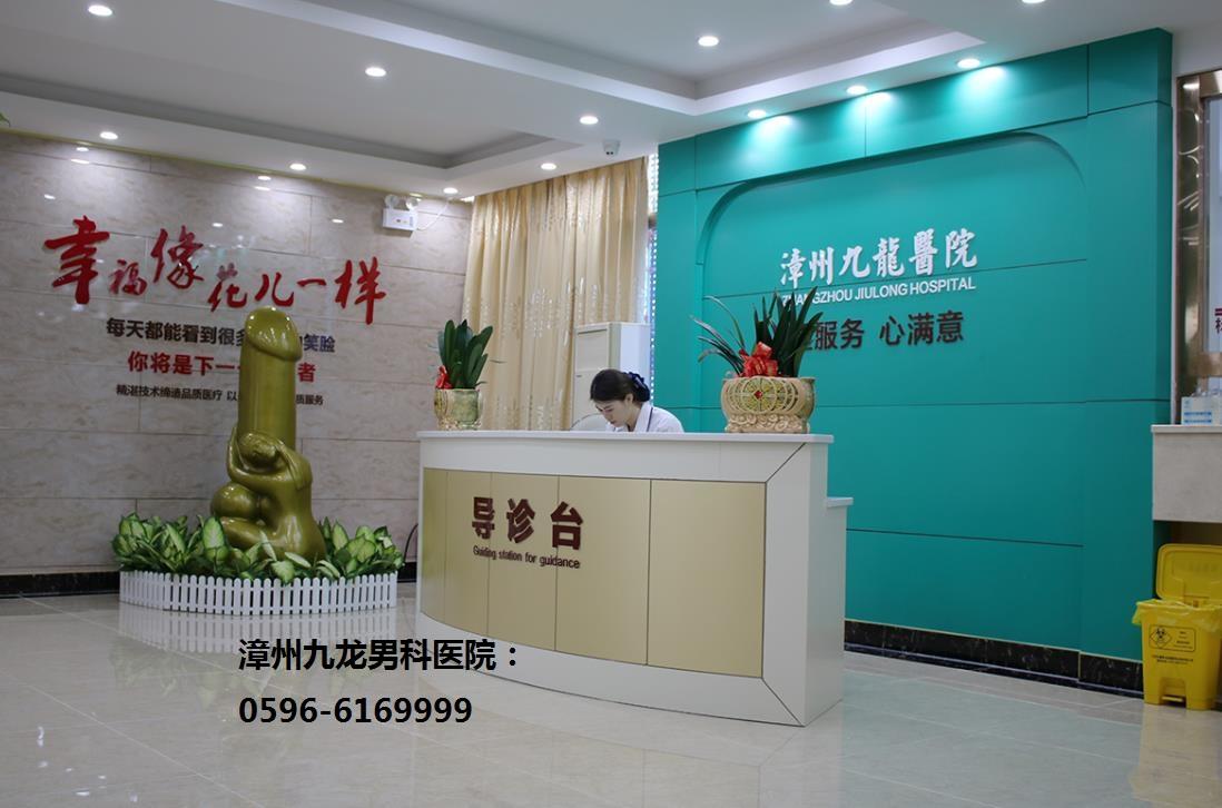 漳州九龙医院