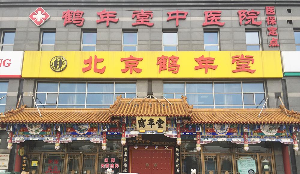 北京鹤年堂中医医院