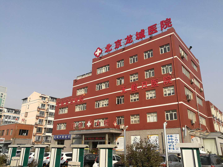 北京城北龙城医院