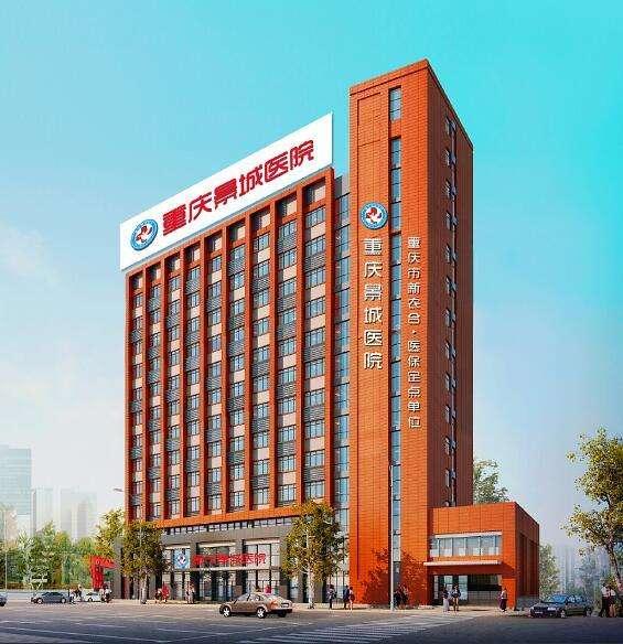 重庆景城医院