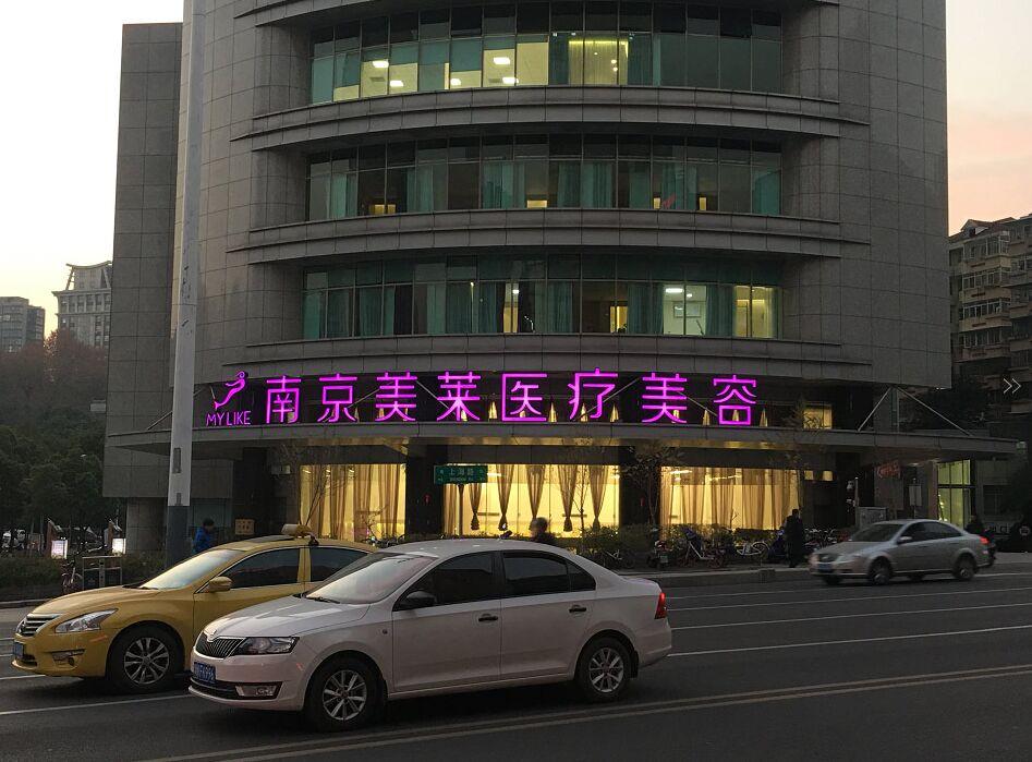 南京鼓楼美莱医疗美容门诊部