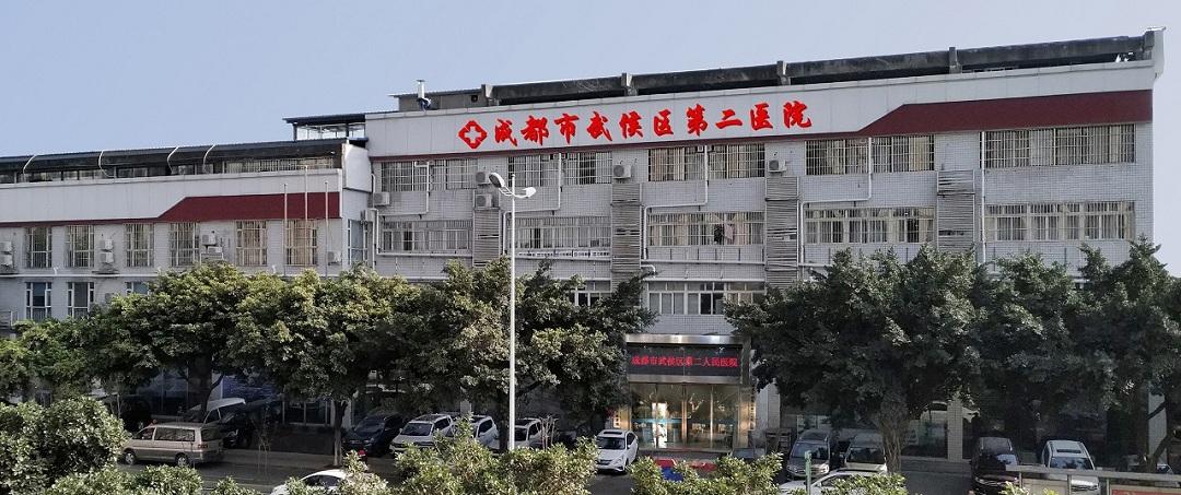 成都市武侯区第二人民医院