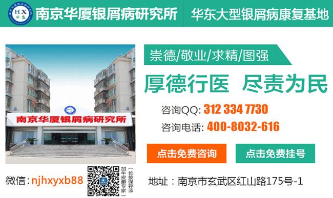 南京华厦银屑病医院
