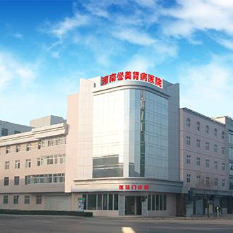 河南譽美腎病醫院