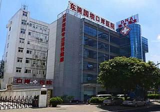 东莞国境口岸医院