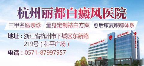 杭州丽都白癜风皮肤病医院