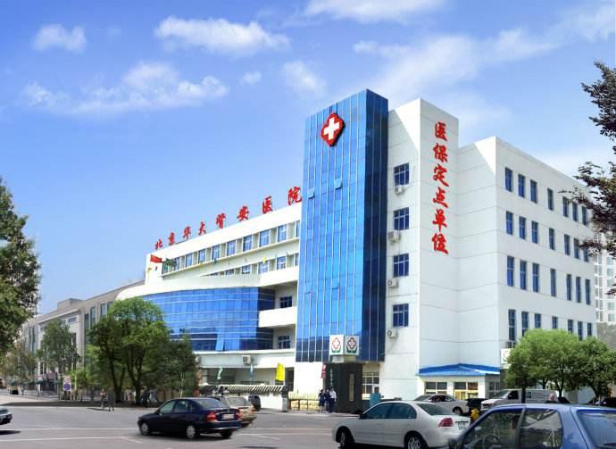 北京华大肾安医院