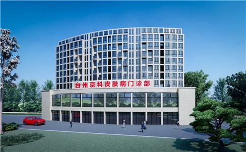 台州京科白癜风医院