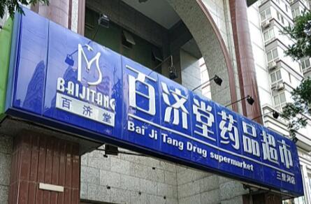 百济堂药品超市(三里河店)