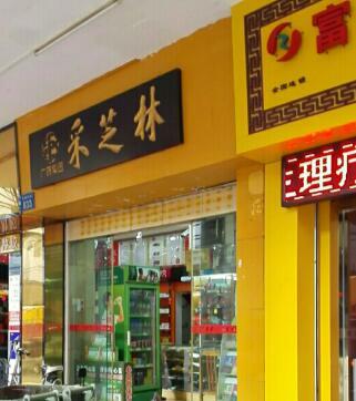 采芝林(新光城市广场店)