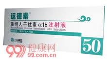 注射用重组人干扰素α1b