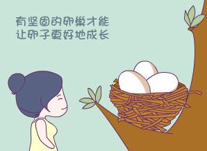 卵巢保养专区