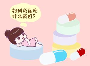 妇科炎症专区