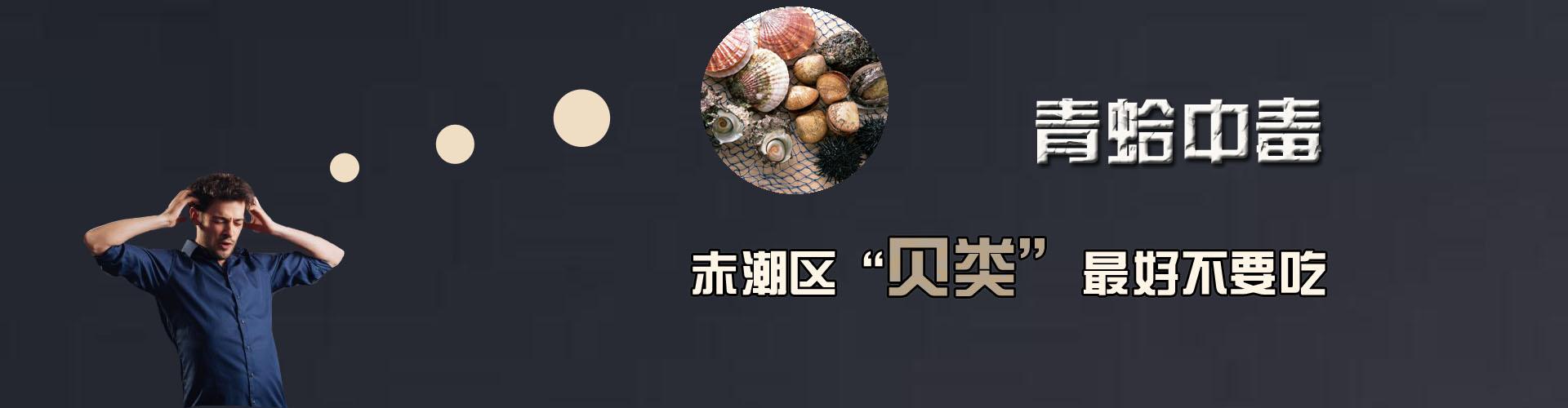 福建爆发罕见赤潮 贝类海鲜最好不要吃