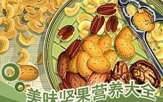 各种坚果的保健功效_调养食疗_饮食_99健康网