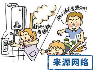 触电怎么急救 夏季儿童触电怎么办 儿童触电有什么危害