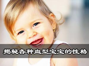 各种血型的宝宝性格 宝宝性格与血型 宝宝血型