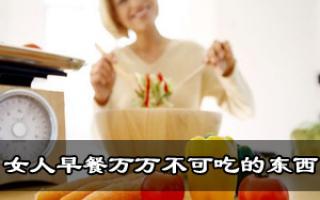 女性早餐吃什么食物最有营养?_一日三餐_女性_99健康网